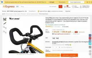 Руль бабочка для велосипеда как установить правильно