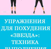 Звездочка упражнение
