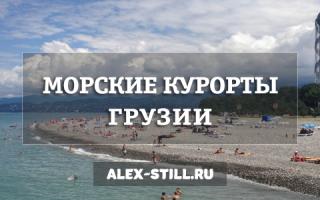 Лучшие курорты грузии