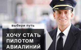 Как стать гражданским летчиком
