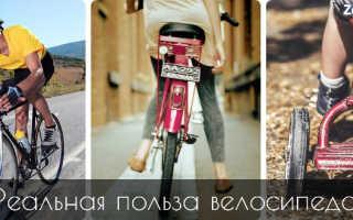 Полезно ли ездить на велосипеде