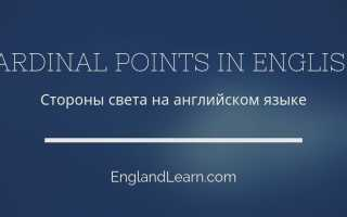 Стороны света по английски
