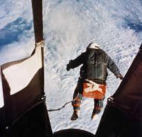 Самый высокий прыжок с парашютом из стратосферы